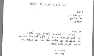 Letters from American students to Moshe Dayan revealed
