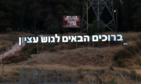 Welcome to Gush Etzion sign