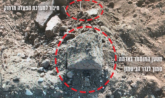 The explosive device neutralized by the IDF