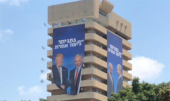 Banners on Likud headquarters in Tel Aviv